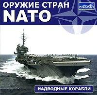 Cd-rom. оружие стран nato. надводные корабли, МедиаХауз