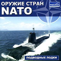Cd-rom. оружие стран nato. подводные лодки, МедиаХауз