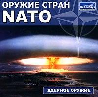 Cd-rom. оружие стран nato. ядерное оружие, МедиаХауз
