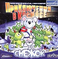 Cd-rom. снежок: приключения в космосе, МедиаХауз