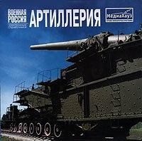 Cd-rom. военная россия. артиллерия, МедиаХауз