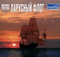 Cd-rom. военная россия. парусный флот, МедиаХауз