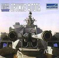 Cd-rom. военная россия. оружие флота, МедиаХауз