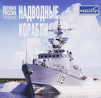 Cd-rom. военная россия. надводные корабли, МедиаХауз