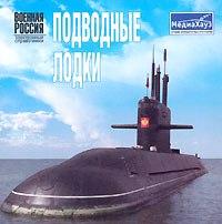 Cd-rom. военная россия. подводные лодки, МедиаХауз