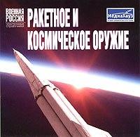Cd-rom. военная россия. ракетное и космическое оружие, МедиаХауз