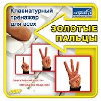 Cd-rom. золотые пальцы. клавиатурный тренажер для всех, МедиаХауз