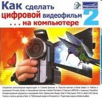Cd-rom. как сделать цифровой видеофильм на компьютере 2, МедиаХауз