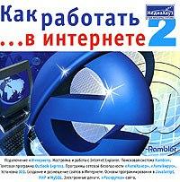 Cd-rom. как работать в интернете 2, МедиаХауз