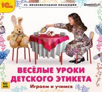 Cd-rom. веселые уроки детского этикета. играем и учимся, 1С