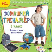 Cd-rom. домашний тренажер. 2 класс. русский язык, математика, 1С