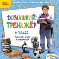 Cd-rom. домашний тренажер. 4 класс. русский язык, математика, 1С