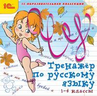 Cd-rom. тренажер по русскому языку. 1-4 классы, 1С