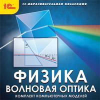 Cd-rom. физика. волновая оптика. комплект компьютерных моделей, 1С