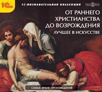Cd-rom. лучшее в искусстве от эпохи раннего христианства до возрождения, 1С