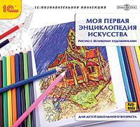 Cd-rom. моя первая энциклопедия искусства. рисую с великими художниками. 4-9 лет, 1С