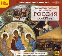 Cd-rom. практическое пособие по истории. россия ix-xix вв., 1С