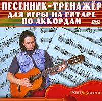 Dvd. песенник-тренажер для игры на гитаре по аккордам, Равновесие