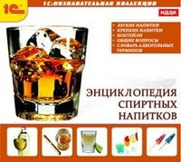 Cd-rom. энциклопедия спиртных напитков, 1С