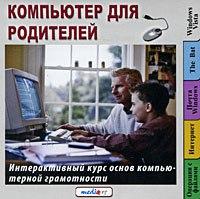 Cd-rom. компьютер для родителей, МедиаАрт