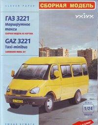 """Сборная модель из картона """"маршрутное такси газ 3221"""", Умная бумага"""