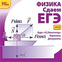 Cd-rom. физика. сдаем егэ 2010, 1С