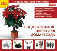 Cd-rom. цветы для дома и сада. энциклопедия, 1С