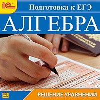 Cd-rom. алгебра. решение уравнений. подготовка к егэ, 1С