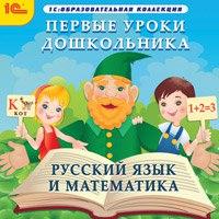 Cd-rom. первые уроки дошкольника. русский язык и математика, 1С