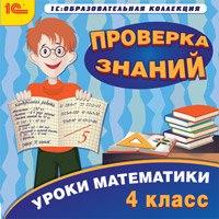 Cd-rom. уроки математики. проверка знаний. 4 класс, 1С