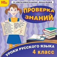 Cd-rom. уроки русского языка. проверка знаний. 4 класс, 1С