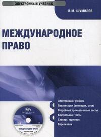 Cd-rom. международное право. электронный учебник, КноРус
