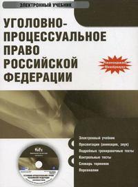 Cd-rom. уголовно-процессуальное право российской федерации. электронный учебник. гриф мо, КноРус