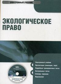 Cd-rom. экологическое право. электронный учебник, КноРус