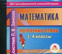 Cd-rom. математика. 3-4 классы. поурочные планы по системе л.в. занкова, Учитель