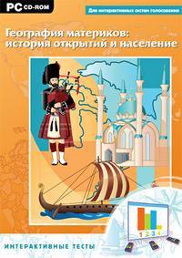 Cd-rom. интерактивные тесты. география материков: история открытий и население, Новый диск