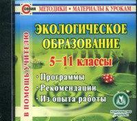 Cd-rom. экологическое образование. 5-11 классы, Учитель