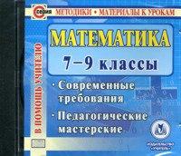 Cd-rom. математика. 7-9 классы. современные требования. педагогические мастерские, Учитель
