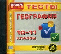 Cd-rom. география. 10-11 классы. тесты для учащихся, Учитель