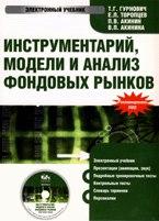 Cd-rom. инструментарий, модели и анализ фондовых рынков. электронный учебник, КноРус