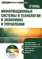 Cd-rom. информационные системы и технологии в экономике и управлении. электронный учебник, КноРус