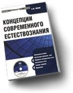 Cd-rom. концепции современного естествознания. электронный учебник, КноРус