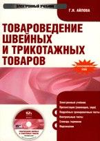 Cd-rom. товароведение швейных и трикотажных товаров. электронный учебник. гриф умо, КноРус