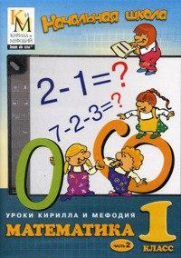 Cd-rom. начальная школа. уроки кирилла и мефодия. математика. 1 класс. часть 2, Кирилл и Мефодий (NMG)