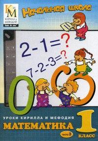 Cd-rom. начальная школа. уроки кирилла и мефодия. математика. 1 класс. часть 3, Кирилл и Мефодий (NMG)