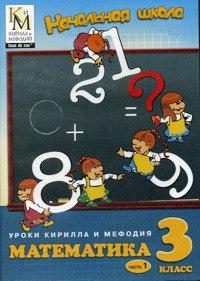 Cd-rom. начальная школа. уроки кирилла и мефодия. математика. 3 класс. часть 1, Кирилл и Мефодий (NMG)