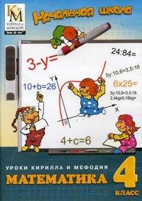 Dvd. начальная школа. уроки кирилла и мефодия. математика. 4 класс, Кирилл и Мефодий (NMG)