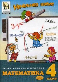 Cd-rom. начальная школа. уроки кирилла и мефодия. математика. 4 класс. часть 1, Кирилл и Мефодий (NMG)