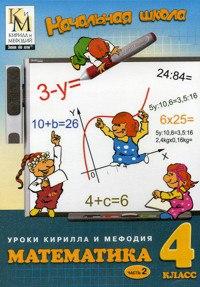 Cd-rom. начальная школа. уроки кирилла и мефодия. математика. 4 класс. часть 2, Кирилл и Мефодий (NMG)