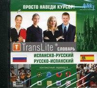Cd-rom. translite. словарь испанско-русский, русско-испанский, Кирилл и Мефодий (NMG)